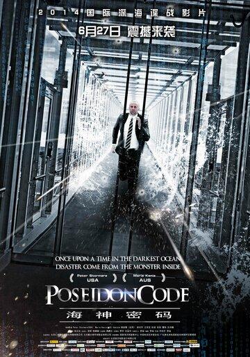 Код 'Посейдон' (Poseidon Code)