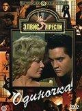 Одиночка (1961)