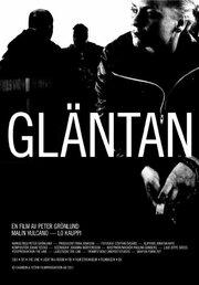Gläntan (2011)