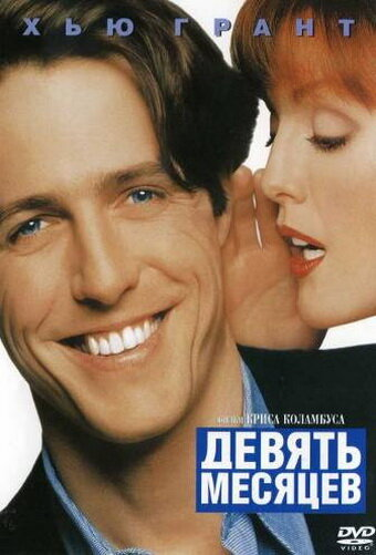 Постер к фильму Девять месяцев (1995)