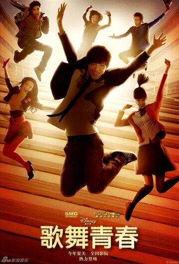 Фильм Классный мюзикл: Китай
