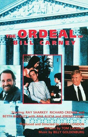 Испытание Билла Корни (The Ordeal of Bill Carney)