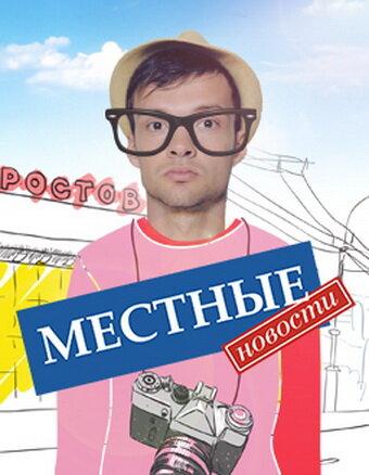 Местные новости. 2012г.