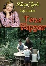 Тетя Маруся (ТВ)