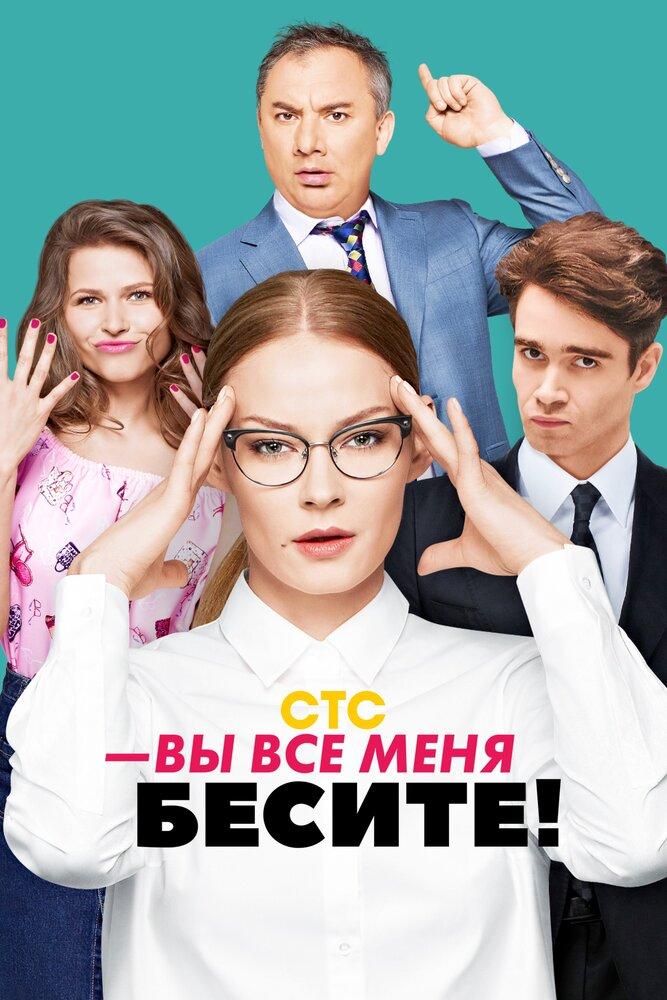 Сериал Вы все меня бесите (2017) Смотреть онлайн