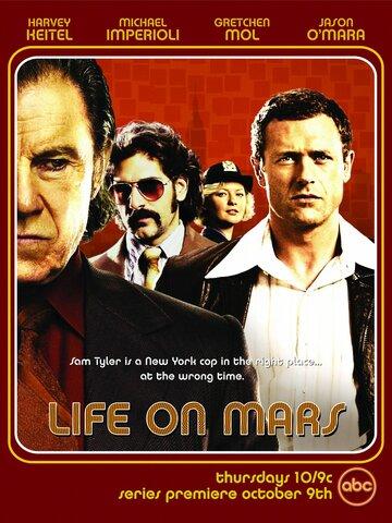Жизнь на Марсе (2008)