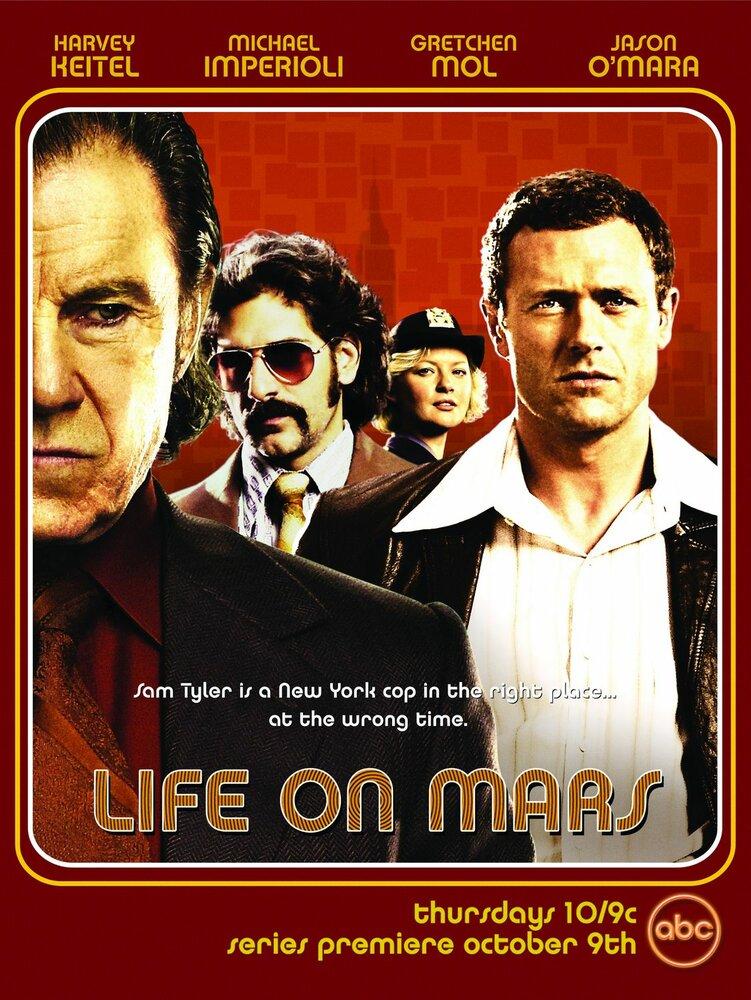 Жизнь на Марсе / Life on Mars (2008)