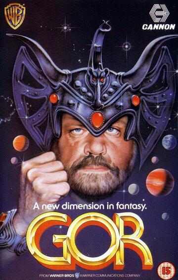 Гор (1987)