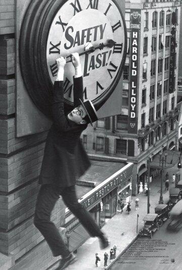 Наконец в безопасности! (1923) полный фильм онлайн