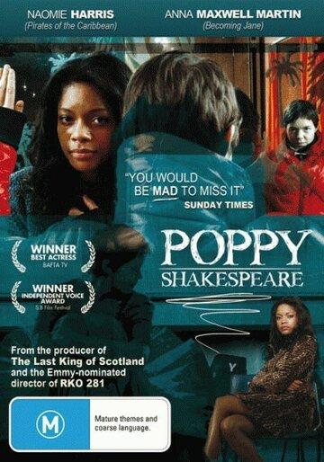 Поппи Шекспир (2008)