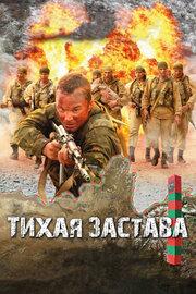 Тихая застава (2011)