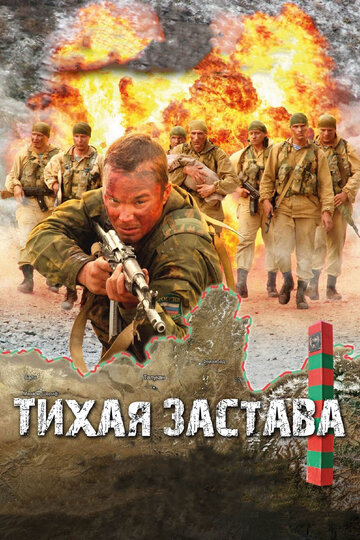 Тихая застава (Tikhaya zastava)