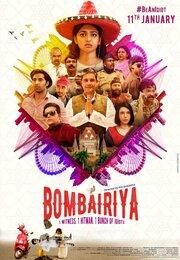 Bombairiya (2019) смотреть онлайн фильм в хорошем качестве 1080p