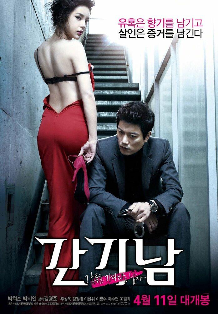 Аромат (2012)