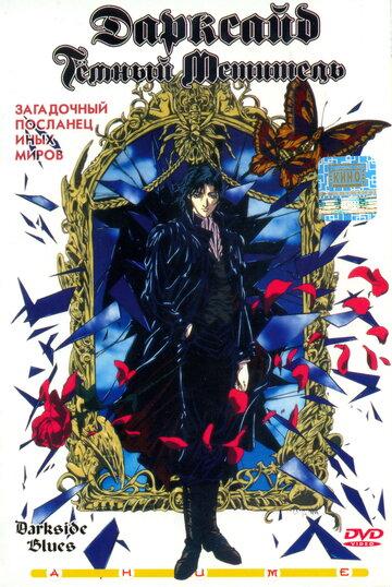 Постер Дарксайд: Темный мститель 1994