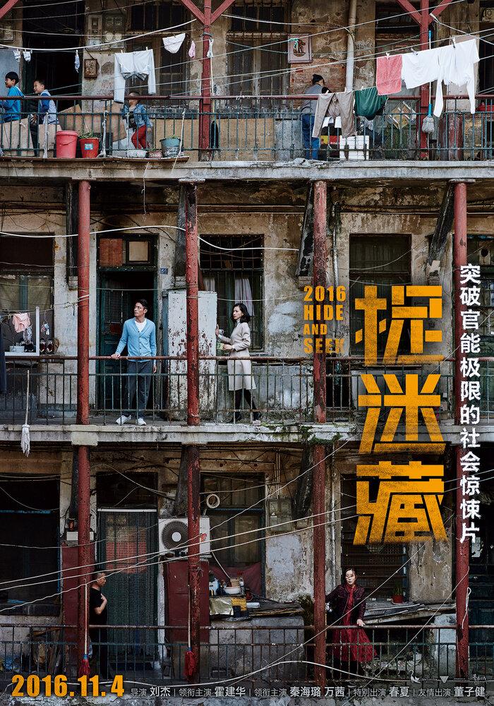 978454 - Прятки ✸ 2016 ✸ Китай