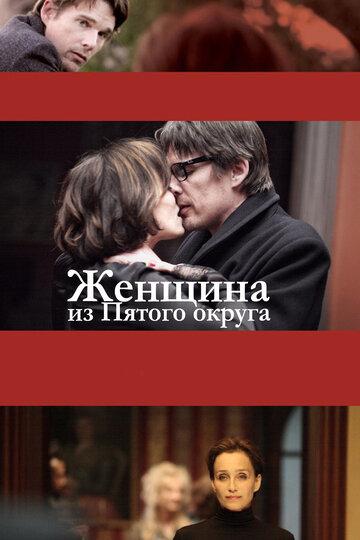 Женщина из Пятого округа (2011) полный фильм онлайн