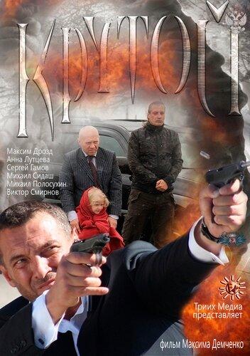 крутой фильм 2012 скачать торрент