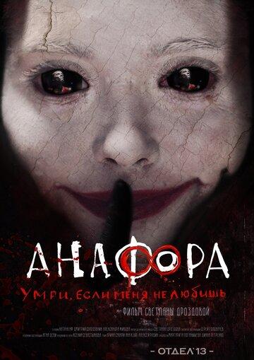 Фильм Анафора