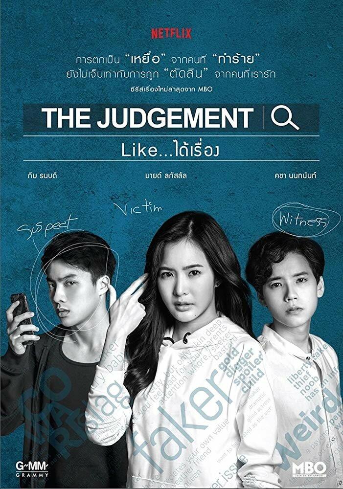 1182012 - Правосудие ✦ 2018 ✦ Таиланд