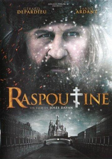 Распутин (2011)