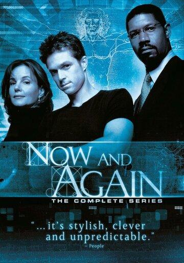 Сейчас или никогда (1999)