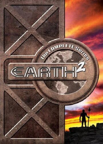 Земля 2