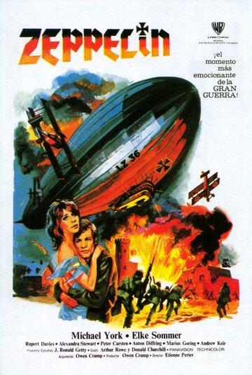 Цеппелин 1971