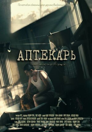 Аптекарь (2009)