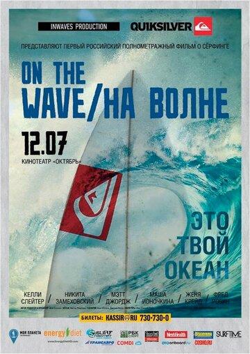 На волне (On the wave)