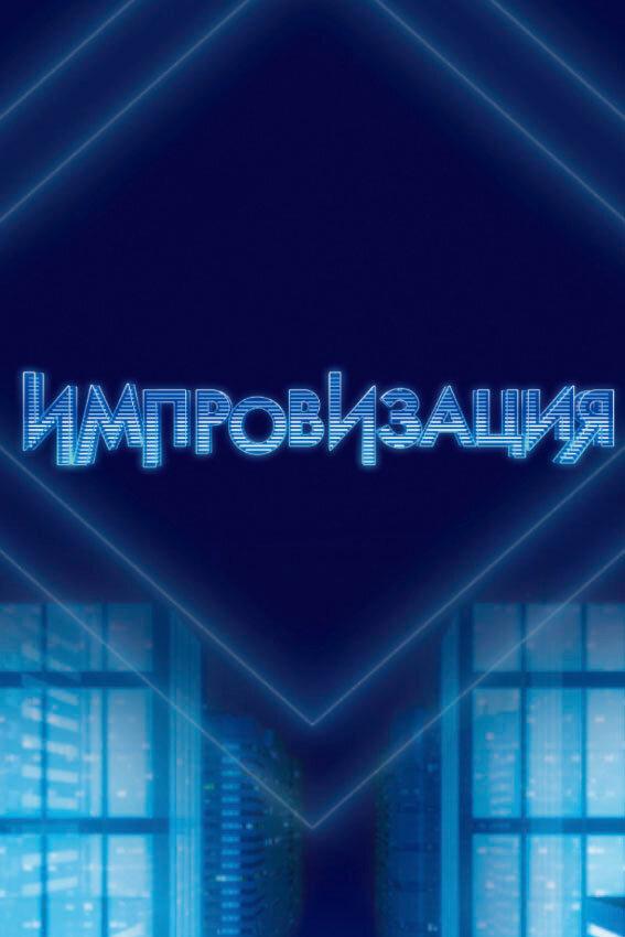 Импровизация (ТНТ) 5 сезон 3 серия 2016