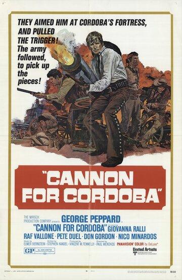 Пушка для Кордоба (1970)