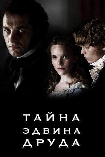 Тайна Эдвина Друда (сериал, 1 сезон)
