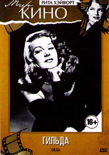 Гильда (1946) полный фильм онлайн