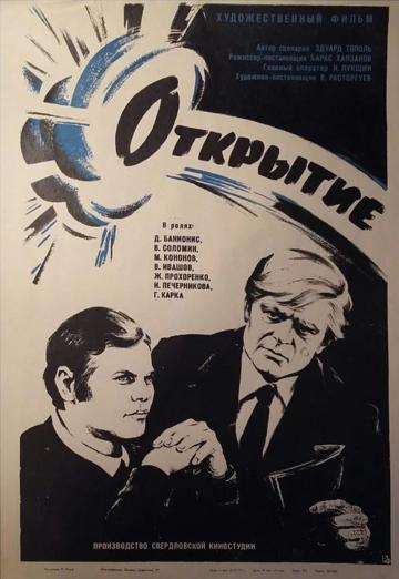 Открытие (1973) полный фильм онлайн