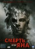 Смерть Яна / The Deaths of Ian Stone (2007)