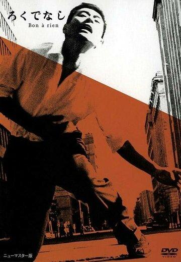 Никчемный человек (1960) полный фильм онлайн