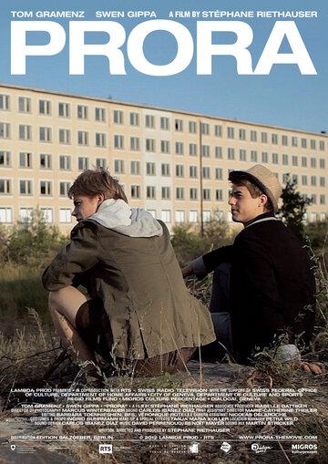 Фильм Город Прора