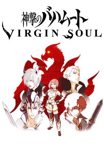 Ярость Бахамута: Невинная душа / Shingeki no Bahamut: Virgin Soul. 2017г.
