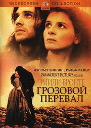 Грозовой перевал (1992)