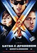 Битва с драконом (2007)