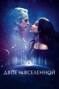 Двое во вселенной (La corrispondenza)