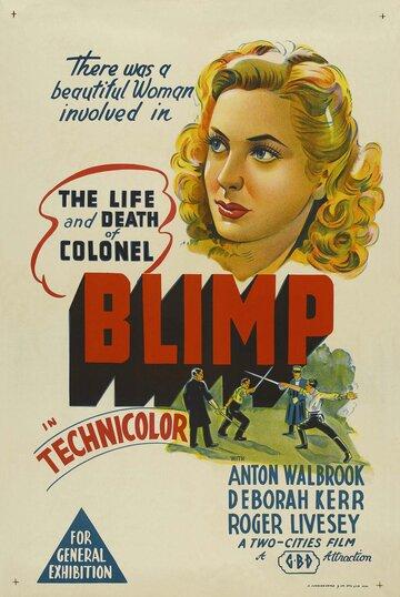 Жизнь и смерть полковника Блимпа (1943) полный фильм онлайн