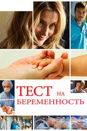 Тест на беременность (2014) полный фильм онлайн