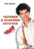 Человек в красном ботинке (1985)