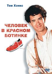 Смотреть онлайн Человек в красном ботинке