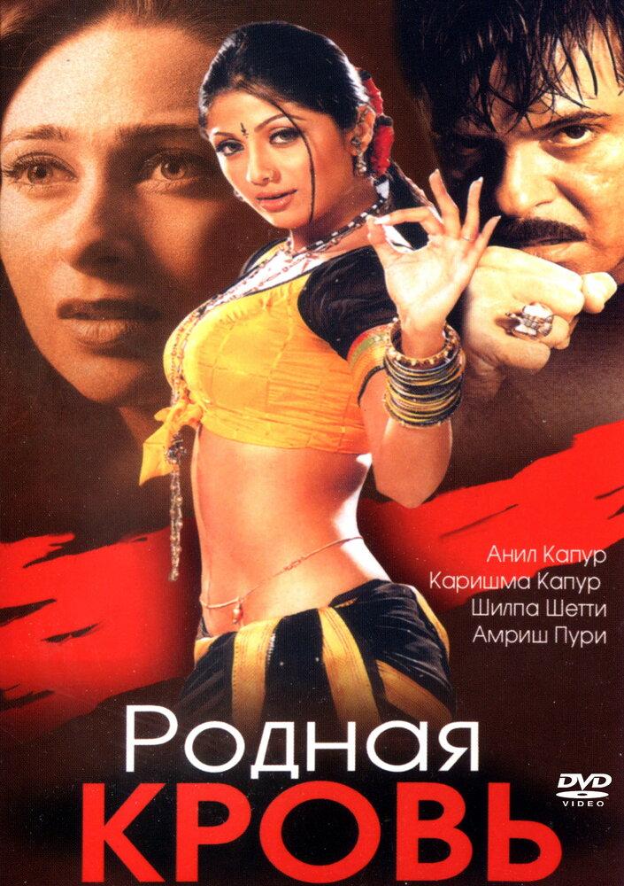 скачать родная кровь индийский фильм