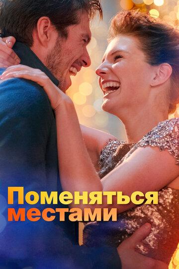 Любовь со второго взгляда (2013)
