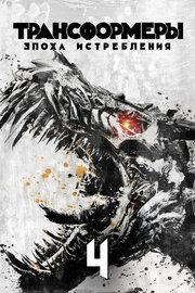 Смотреть Трансформеры 4: Эпоха истребления (2014) в HD качестве 720p