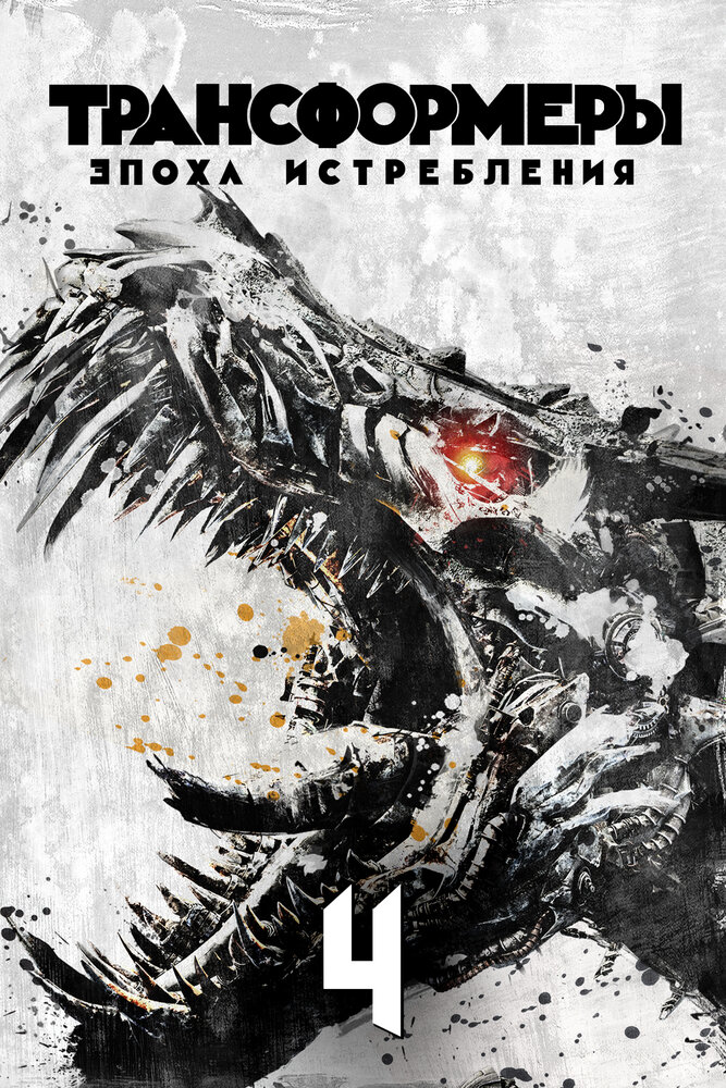 ������������ 4: ����� ����������� / Transformers: Age Of Extinction 2014 �������� ������
